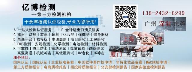 深圳市亿博检测技术有限公司