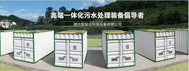 潍坊市普瑞达环保设备有限公司