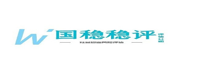 山东国稳安全管理咨询有限公司