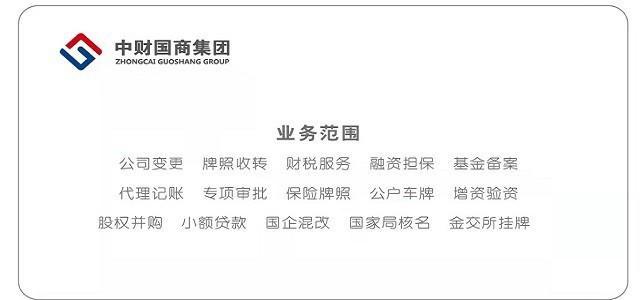北京中财国商企业管理集团有限公司
