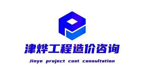 津燁工程造價咨詢有限公司
