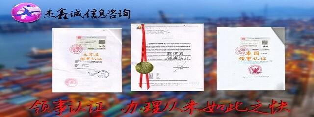 深圳市杰鑫诚咨询信息有限公司
