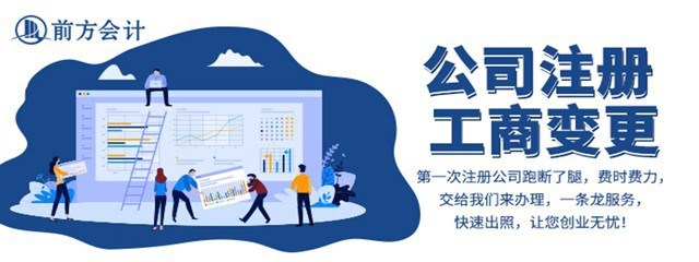 北京前方会计服务有限公司