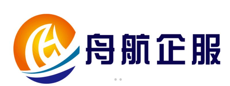 廣州舟航企業服務有限公司